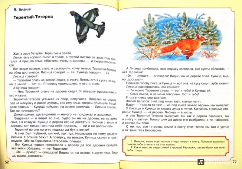 Иллюстрация 1 из 27 для Литературное чтение. Учебно-методическое пособие для подготовки к школе - Элла Кац | Лабиринт - книги. Источник: Лабиринт