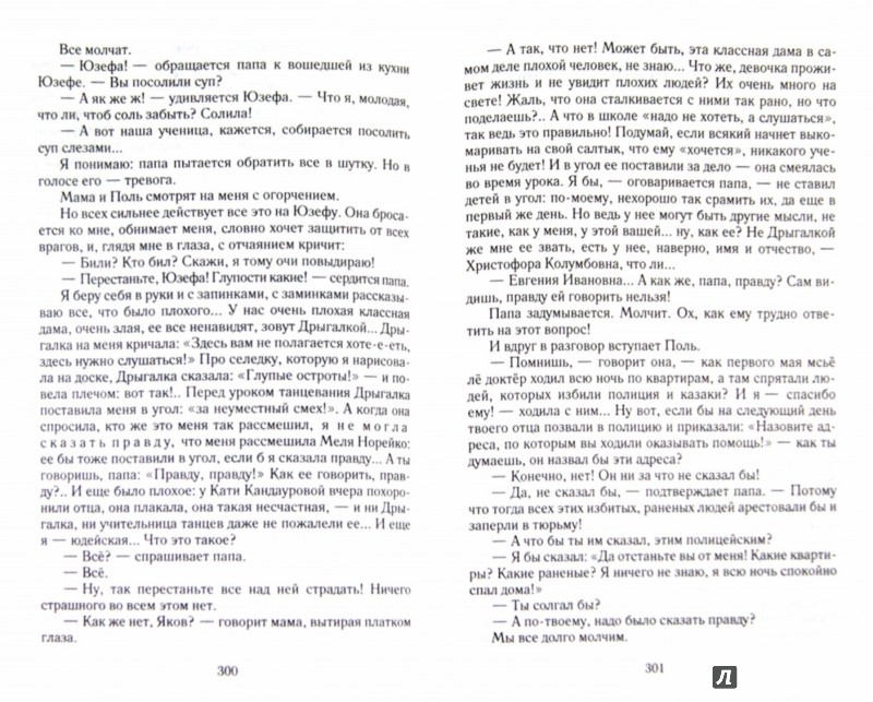 Иллюстрация 1 из 16 для Дорога уходит в даль… В рассветный час. Весна - Александра Бруштейн   Лабиринт - книги. Источник: Лабиринт