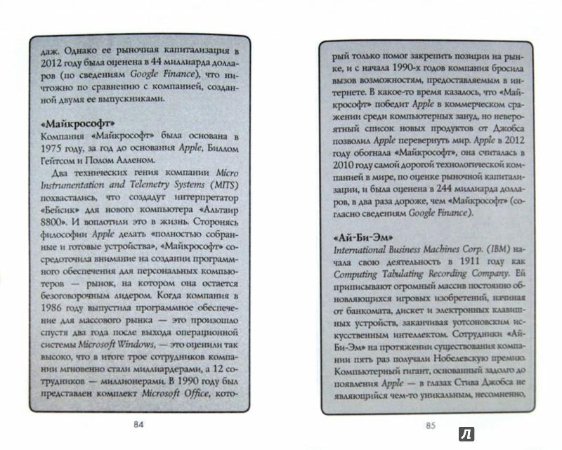 Иллюстрация 1 из 7 для Думай, как Стив Джобс - Даниэл Смит | Лабиринт - книги. Источник: Лабиринт