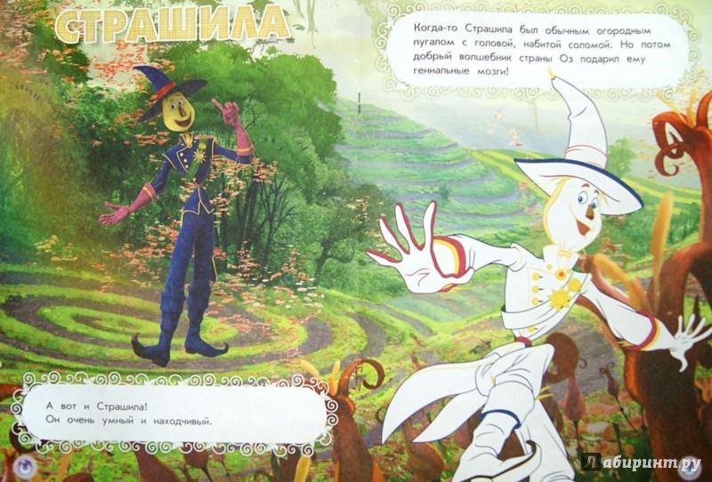 Иллюстрация 1 из 5 для Дороти и её друзья. Раскраски из сказки | Лабиринт - книги. Источник: Лабиринт