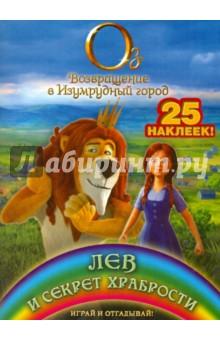 Лев и секрет храбрости. Играй и отгадывайКроссворды и головоломки<br>Любимые герои!<br>Загадки, пазлы и головоломки!<br>Наклейки в подарок!<br>Для старшего дошкольного возраста.<br>