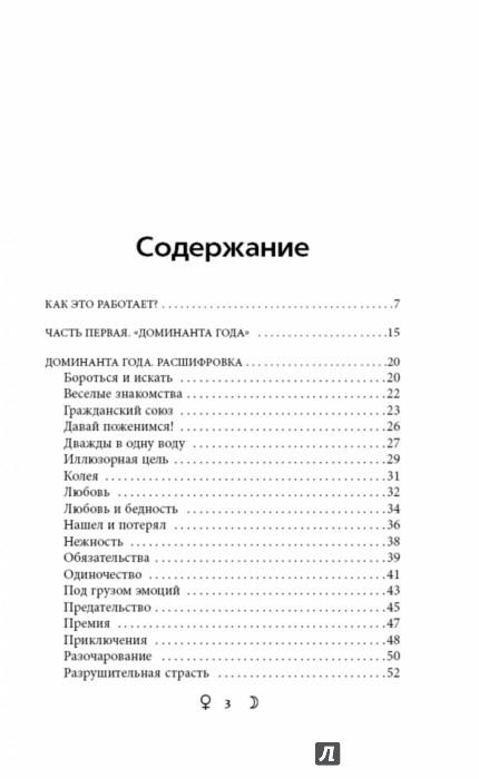 Иллюстрация 1 из 13 для Козерог. Любовный астропрогноз на 2015 год - Василиса Володина | Лабиринт - книги. Источник: Лабиринт
