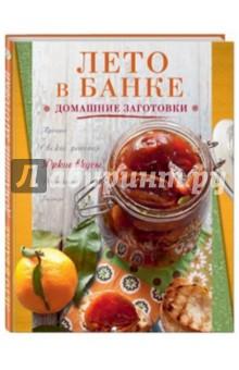 Лето в банке. Домашние заготовкиКонсервирование. Домашние заготовки<br>Лето - прекрасная пора! Пора свежих овощей, сочных фруктов и ягод. Время, когда можно насладиться их спелостью и набраться витаминов. Если вы хотите сохранить частичку летнего настроения, пасмурным вечером порадовать близких ярким вкусом, тогда эта книга для вас. В книге собраны уникальные рецепты консервирования: варенье из айвы, джем из белого налива с шафраном и корицей, маринованные овощи, лечо с беконом и многое другое!<br>