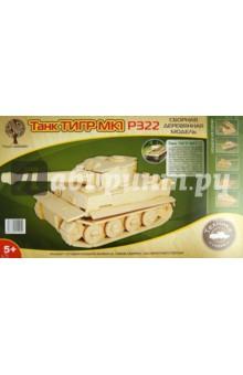 Сборная деревянная модель Танк Тигр МК-1 (P322)Сборные 3D модели из дерева неокрашенные макси<br>Сборная модель - отличный подарок и оригинальное интерьерное украшение!<br>Материал: дерево.<br>Размер готовой модели: 10 х 26 х 11 см.<br>Для детей от 5 лет.<br>Сделано в Китае.<br>