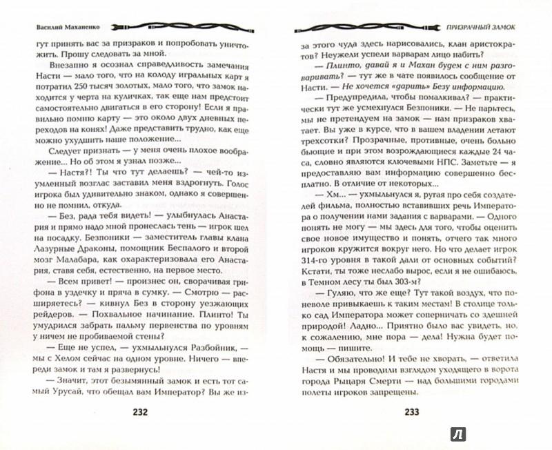 Иллюстрация 1 из 14 для Путь Шамана. Призрачный замок - Василий Маханенко   Лабиринт - книги. Источник: Лабиринт