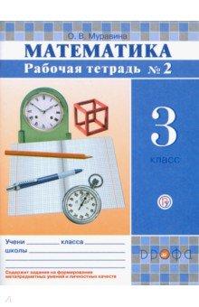 Математика. 3 класс. Рабочая тетрадь № 2. РИТМ. ФГОС