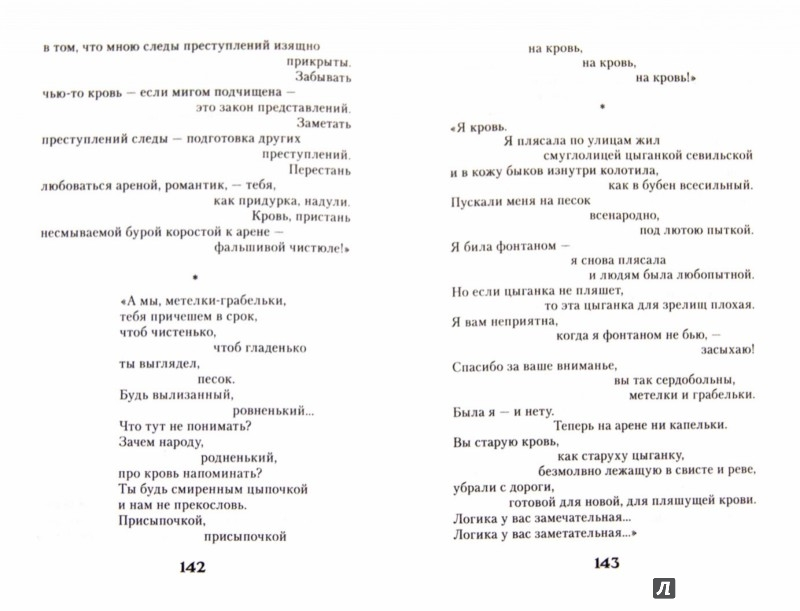 Иллюстрация 1 из 17 для Евгений Евтушенко - Евгений Евтушенко | Лабиринт - книги. Источник: Лабиринт