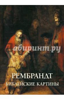 Рембрандт. Библейские картиныЗарубежные художники<br>Художественное наследие Рембрандта отражает глубокую любовь к Книге книг. Она воплотилась в серии произведений на библейские темы, включающей около 160 картин, 80 офортов и более 600 рисунков. Сюжеты из Нового и Ветхого Заветов служили Рембрандту желанным поводом представить сложные человеческие взаимоотношения и яркие характеры. Однако библейская тема в интерпретации художника - не просто иллюстрации к повествованию о величайших событиях в истории человечества, но в значительной степени новаторское толкование Библии. Цель библейских картин Рембрандта - изображение подвига любви к людям, самоотвержения, высокого нравственного чувства. Избегая морализаторства, Рембрандт делает акцент на нравственных проблемах, исследуя человеческую душу. И зритель, знакомясь с библейскими картинами великого художника, испытывает на себе благотворное влияние рембрандтовского света. Альбом предназначен для широкой аудитории любителей искусства.<br>Составитель: Андрей Астахов.<br>