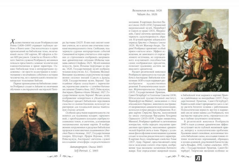 Иллюстрация 1 из 14 для Рембрандт. Библейские картины - Елена Милюгина | Лабиринт - книги. Источник: Лабиринт