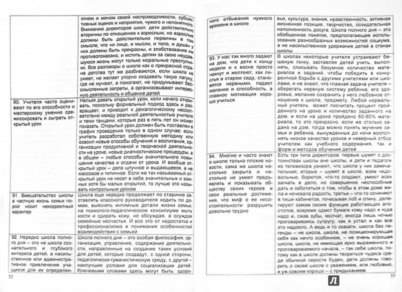 Иллюстрация 1 из 14 для Модернизация школы, или Новая школа - Владимир Лизинский | Лабиринт - книги. Источник: Лабиринт