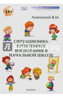 Ситуационно-проблемное воспитание в начальной школе