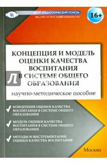Обложка книги Концепция и модель оценки качества воспитания в системе общего образования