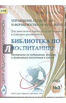 Управление, содержание и формы воспитания в школе. Диск 3 (CD)