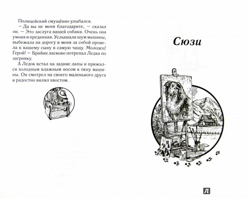 Иллюстрация 1 из 10 для Громила и Рыжик - Татьяна Нилова | Лабиринт - книги. Источник: Лабиринт