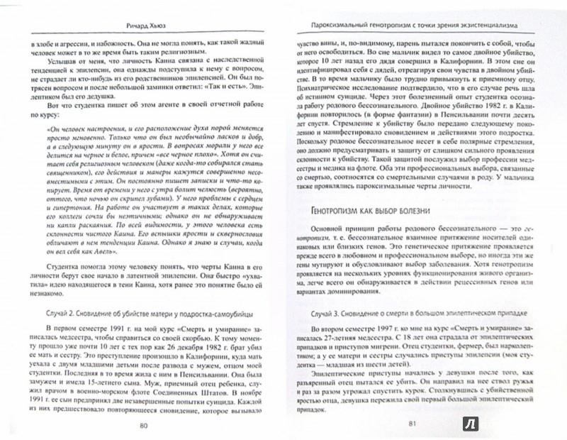 Иллюстрация 1 из 2 для Гены, судьба и комплекс Каина - Ричард Хьюз | Лабиринт - книги. Источник: Лабиринт