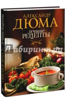 Лучшие рецепты, Дюма Александр