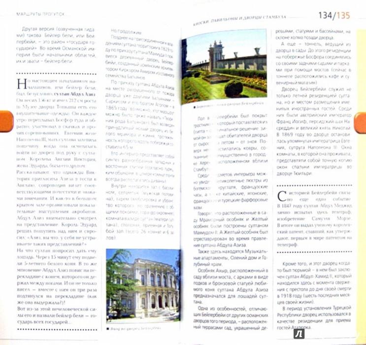 Иллюстрация 1 из 10 для Стамбул: путеводитель + карта - Тимофеев, Тимофеев   Лабиринт - книги. Источник: Лабиринт