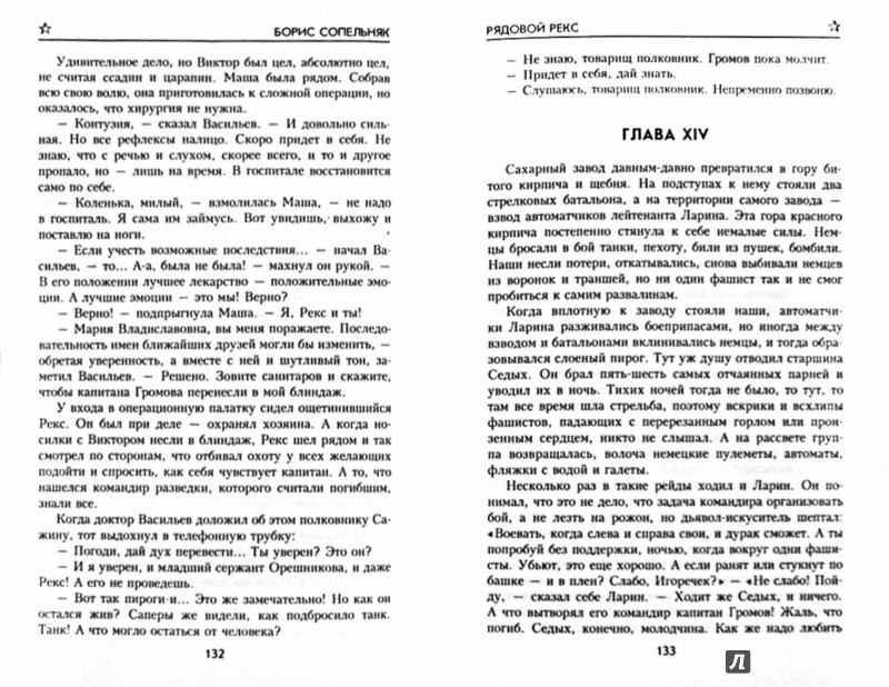 Иллюстрация 1 из 13 для Рядовой Рекс - Борис Сопельняк | Лабиринт - книги. Источник: Лабиринт