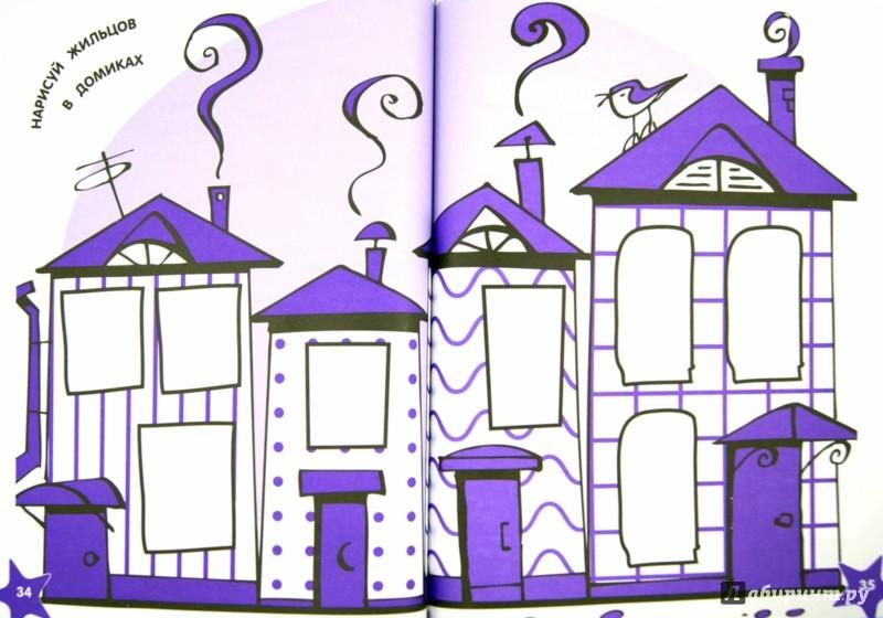 Иллюстрация 1 из 10 для Нескучные каникулы. Выпуск 1 | Лабиринт - книги. Источник: Лабиринт