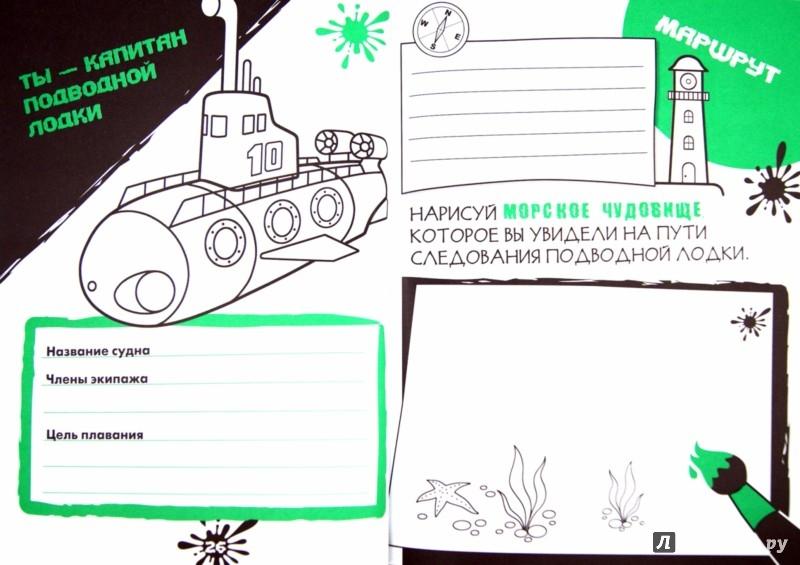 Иллюстрация 1 из 14 для Нескучные каникулы. Выпуск 4 | Лабиринт - книги. Источник: Лабиринт