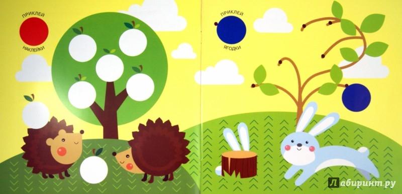 Иллюстрация 1 из 14 для Лес. Подбери и наклей кружочки   Лабиринт - книги. Источник: Лабиринт
