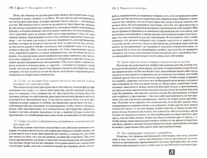 Иллюстрация 1 из 25 для Рассуждения о методе и другие произведения, написанные в период с 1627 г. по 1649 г - Рене Декарт | Лабиринт - книги. Источник: Лабиринт