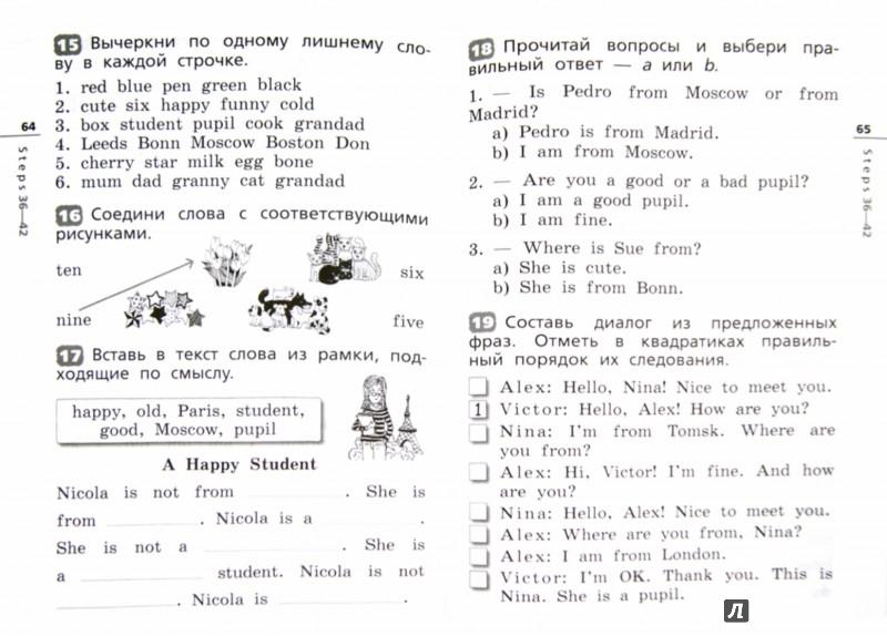 Учебник английского языка 4 класс афанасьева михеева.