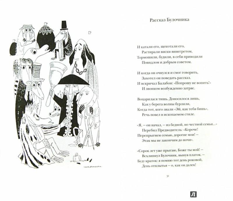 Иллюстрация 1 из 20 для Охота на Снарка - Льюис Кэрролл | Лабиринт - книги. Источник: Лабиринт