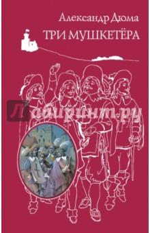Три мушкетераКлассическая зарубежная проза<br>Самый знаменитый историко-авантюрный роман Александра Дюма. Приключения дАртаньяна и его друзей мушкетеров при дворе короля Людовика ХIII.<br>Новая серия, собравшая все лучшие приключения от классиков мировой литературы. Приключения в жизни начинаются с книг о приключениях! Всего более 20 томов в серии.<br>