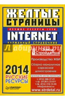 Обложка книги Желтые страницы Internet 2014. Русские ресурсы. Карманный справочник