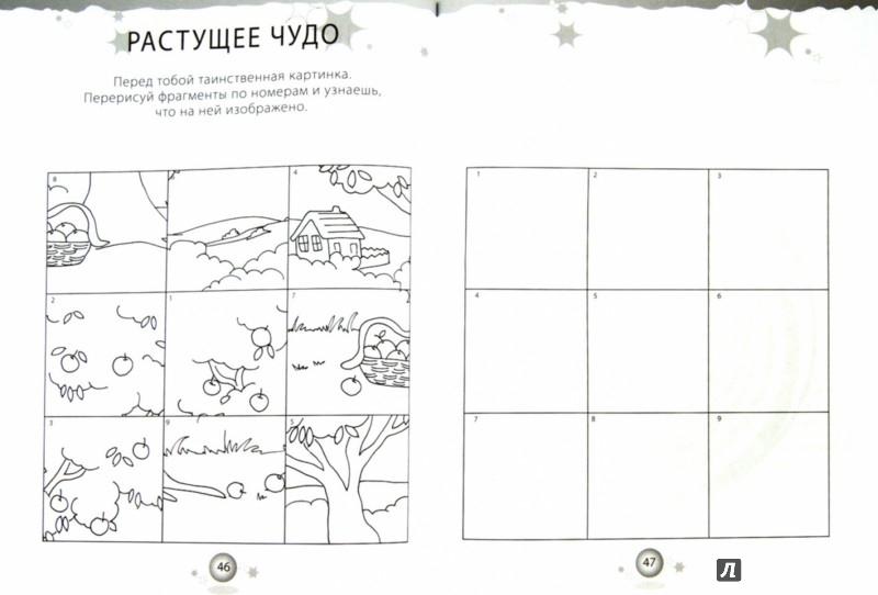 Иллюстрация 1 из 9 для Книга игр и развлечений. Не скучай! | Лабиринт - книги. Источник: Лабиринт