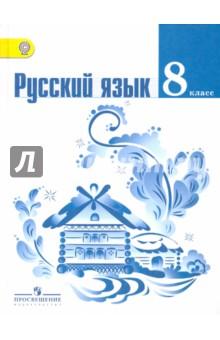 решебник к учебнику по русскому языку 8 класс ладыженская