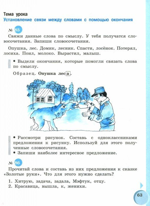 Гдз По Русскому Языку 6 Класс Якубовская Галунчикова Русский Язык