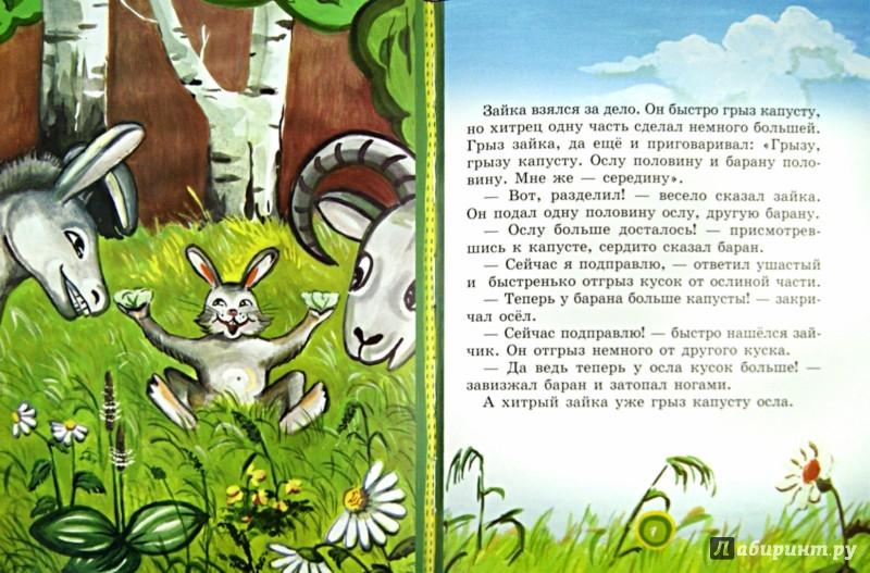 Иллюстрация 1 из 15 для Мудрые сказки - Людмила Бигич | Лабиринт - книги. Источник: Лабиринт
