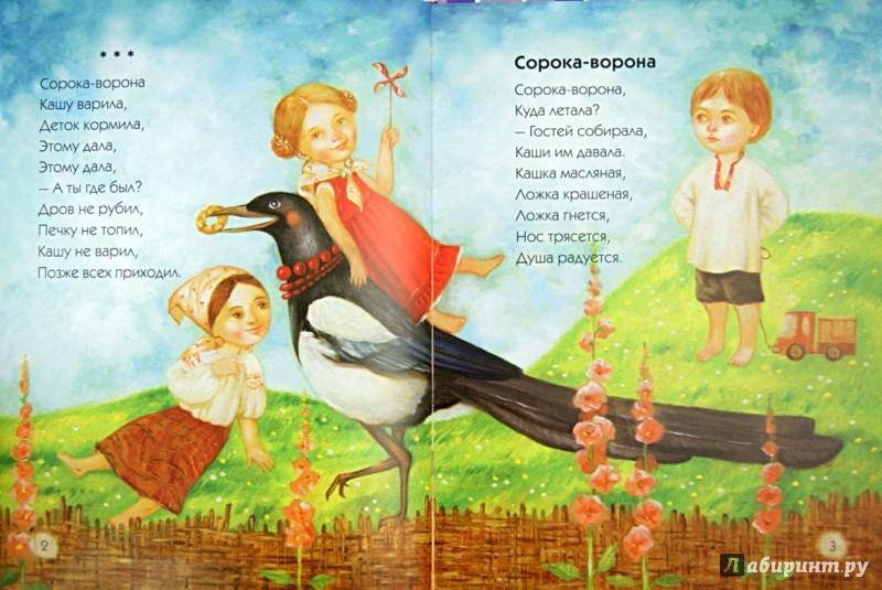 Иллюстрация 1 из 16 для Стихи-забавлялки для карапузов | Лабиринт - книги. Источник: Лабиринт