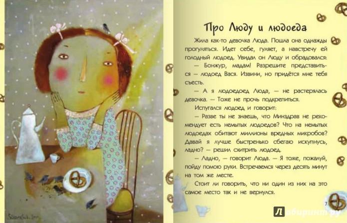 Иллюстрация 1 из 16 для Большие секреты - Анна Силивончик | Лабиринт - книги. Источник: Лабиринт