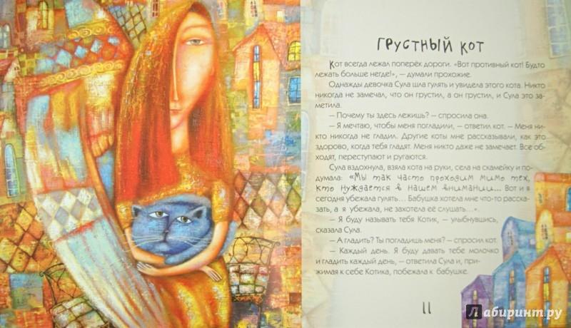 Иллюстрация 1 из 16 для Домик мечтателя - Александр Денисенко | Лабиринт - книги. Источник: Лабиринт