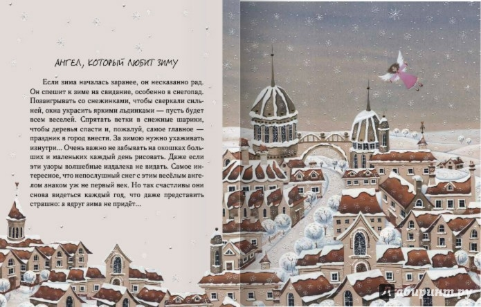 Иллюстрация 1 из 22 для Путешествие в страну А - Анна Черненко | Лабиринт - книги. Источник: Лабиринт
