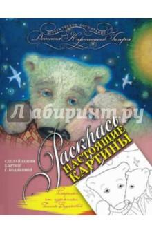 Раскраска от художника Галины Бодяковой
