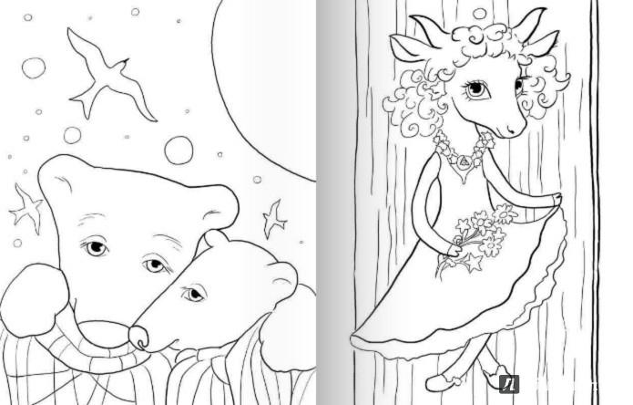 Иллюстрация 1 из 9 для Раскраска от художника Галины Бодяковой | Лабиринт - книги. Источник: Лабиринт