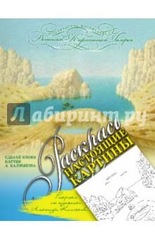 Раскраска от художника Александра КалмыковаРаскраски по образцу<br>Талантливый украинский художник Александр Калмыков подготовил раскраски, которые откроют тайну о том, как рисуют и что рисуют настоящие мастера. Книга покажет, как художник использует краски, как сочетает их между собой.<br>     Маленькие изображения картин, размещенные на последних страницах раскрасок, помогут юным художникам лучше раскрашивать предложенные раскраски и познавать язык красок. Можно повторять за художником: копировать картины и пытаться понять, каким художник видит окружающий мир.<br>     Рекомендуем использовать раскраску вместе с книгой А. Калмыкова «Нежность в Стране Красоты».<br>