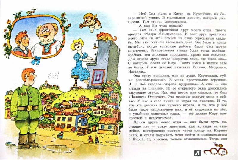 Иллюстрация 1 из 8 для Волшебные очки - Всеволод Нестайко | Лабиринт - книги. Источник: Лабиринт