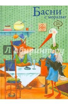 Басни с моральюБасни для детей<br>Басни - это древний способ передачи мудрости. Мы выбрали самые интересные и поучительные из них и заново пересказали для детей. Все басни заканчиваются коротенькими стишками - моралями, в которых и таятся зерна мудрости.<br>Хотя главными героями басен являются животные или даже предметы, всё равно рассказ ведется про людей, и высмеиваются их пороки.<br>Пересказ Китченко А.С.<br>Для чтения взрослыми детям.<br>