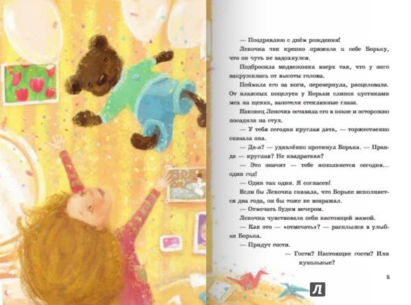 Иллюстрация 1 из 16 для Жила-была девочка - Наталья Гузеева | Лабиринт - книги. Источник: Лабиринт