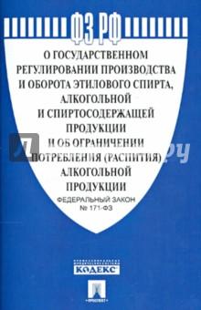 """Федеральный закон """"О государственном регулировании производства этилового спирта"""" №171-ФЗ"""