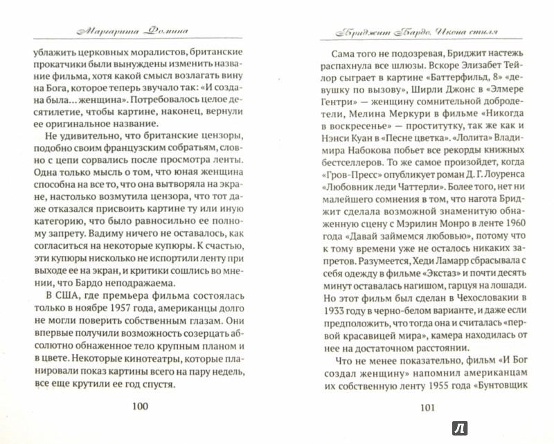 Иллюстрация 1 из 7 для Бриджит Бардо. Икона стиля - Маргарита Фомина   Лабиринт - книги. Источник: Лабиринт