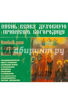 Песнь всяку духовную принесем Богородице (CD)