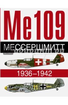 Ме 109. Мессершмит. 1936-1942Военная техника<br>Если есть истребитель, который олицетворяет Вторую мировую войну, и особенно Люфтваффе, то это Мессершмитт 109. Выпускавшийся массовой серией со времени гражданской войны в Испании и вплоть до конца Второй мировой войны, он оставался на службе в Испании до 1967 года. Самолет постоянно совершенствовался, оснащался новыми двигателями и вооружением и оставался весьма опасным противником. Он воевал на всех фронтах от Ла-Манша до России, в небе Скандинавии и Северной Африки. Данная книга расскажет не только об истории создания этого легендарного самолета, но и с помощью более 200 рисунков наглядно продемонстрирует как выглядели эти самолеты на протяжении 1939-1942 гг. Издание предназначено как для специалистов, так и для широкого круга любителей истории авиации и военной техники.<br>