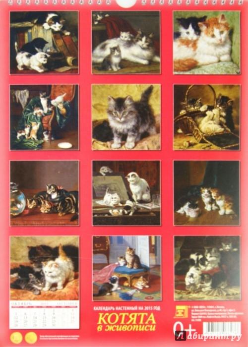 Иллюстрация 1 из 13 для Календарь настенный 2015.  Котята в живописи (11508) | Лабиринт - сувениры. Источник: Лабиринт