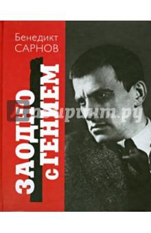 Заодно с гением: Путеводитель по Маяковскому